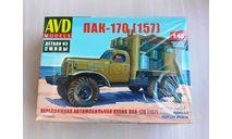 ПАК-170(157), сборная модель автомобиля, AVD Models, scale43