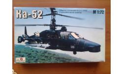 Вертолет 1/72 Amodel Ка-52 'Аллигатор'