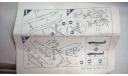 Ил-18 1/100 Кругозор СССР, сборные модели авиации, Ильюшин, 1:100