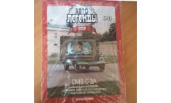 автолегенды  № 24 СМЗ С-3А   с журналом