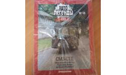 автолегенды  № 40 СМЗ С-1Л   с журналом
