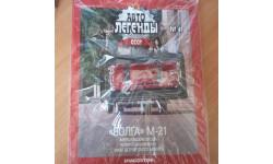 автолегенды  № 41 ГАЗ М21 Волга   с журналом