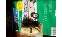 Warszawa 203 Kombi 1965 Скорая помощь Польши Kultowe Auta 1:43, масштабная модель, DeAgostini-Польша (Kultowe Auta), 1/43