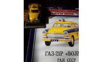ГАЗ 21Р 'Волга' ГАИ СССР, масштабная модель, Автомобиль на службе, журнал от Deagostini, scale43