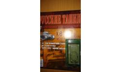 КВ 1 с журналом   выпуск №4