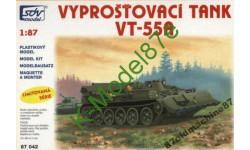 Инжинерный танк VT-55A -1:87(НО), сборные модели бронетехники, танков, бтт, SDV, 1/87