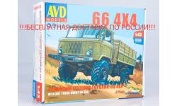 Сборная модель Армейский грузовик Горький-66 4х4 !!!БЕСПЛАТНАЯ ДОСТАВКА ПО РОССИИ!!!!