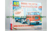 Сборная модель SKODA-706 MTTN с полуприцепом ALKA-N12CH !!!БЕСПЛАТНАЯ ДОСТАВКА!!!, сборная модель автомобиля, Škoda, AVD Models, 1:43, 1/43