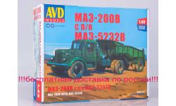 Сборная модель МАЗ-200В с полуприцепом МАЗ-5232В !!!БЕСПЛАТНАЯ ДОСТАВКА ПО РОССИИ!!!, сборная модель автомобиля, AVD для SSM, 1:43, 1/43