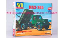 Сборная модель МАЗ-205 самосвал   !!!БЕСПЛАТНАЯ ДОСТАВКА ПО РОССИИ!!!, сборная модель автомобиля, AVD для SSM, 1:43, 1/43