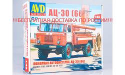 Сборная модель Пожарная автоцистерна АЦ-30 (66) !!!БЕСПЛАТНАЯ ДОСТАВКА ПО РОССИИ!!!