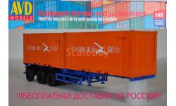 !!!БЕСПЛАТНАЯ ДОСТАВКА ПО РОССИИ!!! Сборная модель полуприцепа-контейнеровоза МАЗ-938920, сборная модель автомобиля, AVD для SSM, scale43
