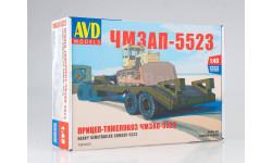 Сборная модель Прицеп тяжеловоз ЧМЗАП-5523, сборная модель автомобиля, AVD Models, scale43