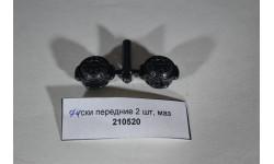 диски передние 2 шт _ МАЗ  (ССМ, ПАО, АИСТ)