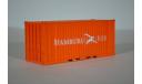 контейнер 20 футов Hamburg Sud, сборная модель автомобиля, ИВ, 1:43, 1/43
