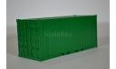 контейнер 20 футов 'зелёный', сборная модель автомобиля, AVD для SSM, 1:43, 1/43