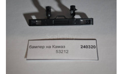 бампер_Камаз, запчасти для масштабных моделей, AVD Models, 1:43, 1/43