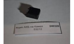 ящик АКБ_Камаз, запчасти для масштабных моделей, AVD Models, 1:43, 1/43