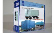 Сборная модель прицепа ГКБ 8350, сборная модель автомобиля, AVD Models, 1:43, 1/43