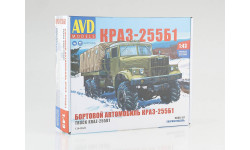 Сборная модель КРАЗ-255Б1 бортовой, сборная модель автомобиля, AVD Models, 1:43, 1/43