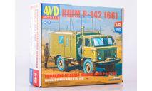 Сборная модель Командно-штабная машина КШМ Р-142 (66), сборная модель автомобиля, AVD Models, 1:43, 1/43