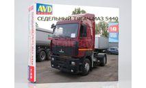 Сборная модель МАЗ-5440 седельный тягач, сборная модель автомобиля, AVD Models, 1:43, 1/43