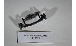 мост передний + МАЗ   (ССМ, ПАО, АИСТ)