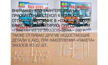 ПАЗ И ТД, сборная модель автомобиля, ИВ, scale43