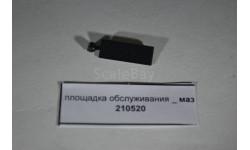 площадка обслуживания _ МАЗ   (ССМ, ПАО, АИСТ)