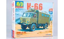 Сборная модель Кунг К-66, сборная модель автомобиля, AVD Models, scale43, ГАЗ
