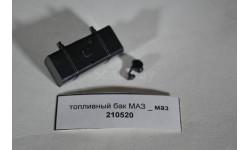 топливный бак_МАЗ (ССМ, ПАО, АИСТ)