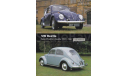 VW Beetle Specification Guide 1949-1967 James Richardson, литература по моделизму