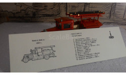 ПМЗ-2 (ЗиС-5), масштабная модель, ЛОМО-АВМ, 1:43, 1/43