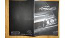 Toyota Crown Athlete S170 - Японский каталог, 23стр., литература по моделизму