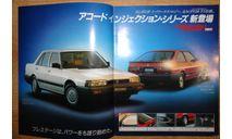 Honda Accord AC - Японский каталог, 15 стр. +Вкладка 5 стр., литература по моделизму