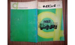 Японская техническая брошюра 1970г Hino, RARE