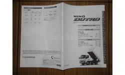 Hino Dutro чёрно белый - Японская рекламная брошюра