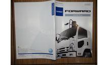 Isuzu Forward - Японский каталог 39стр., литература по моделизму