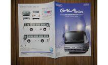 Isuzu Gala Mio - Японский каталог 27стр., литература по моделизму