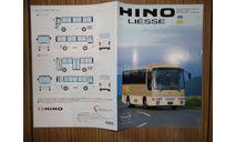 Hino Liesse - Японский каталог 31стр., литература по моделизму
