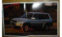 Toyota RAV4 A10- Японский каталог, 35стр. +вкладка 8стр., литература по моделизму