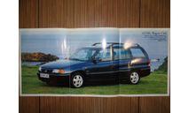 Opel Astra - Японский каталог - 16стр., литература по моделизму