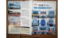 Каталог Метрополитен Японии 1998/1999г 23стр., литература по моделизму