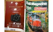 Японский журнал Rail Magazine 2007г 180стр., литература по моделизму