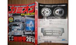 Японский журнал Тюнинг Грузовиков 2014г, №1, 235стр.