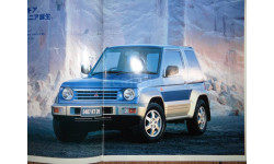 Mitsubishi Pajero Junior - Японский каталог, 18 стр., литература по моделизму
