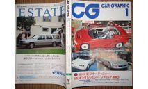 Японский журнал Car Graphic 1986г, №1, 450стр., литература по моделизму