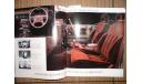 Nissan Laurel С32 - Японский каталог, 35стр., литература по моделизму