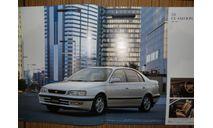 Toyota Corona 190-й серии - Японский каталог 43стр. +Прайс, литература по моделизму