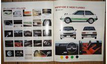 Mitsubishi Mirage A152 Turbo - Японский каталог 15стр., литература по моделизму